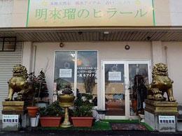 明來瑠店舗写真
